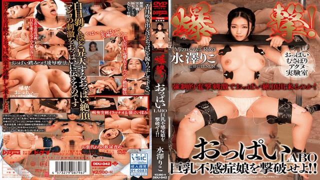 Dogma DDU-042 Riko Mizusawa Explosive attack! Titty LABO assault A large titties Desensitized girl - jap AV Porn