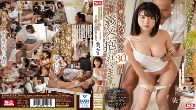 [English Sub] SSNI-154 I Am Always Held By My Stepfather For 30 Minutes When My Husband Is Taking A Bath Tsukasa Aoi - Japanese AV Porn