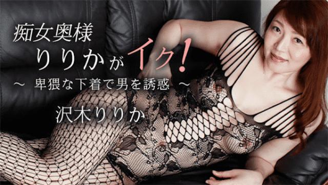 HEYZO 1557 Ririka Sawaki Jav Matute Slut Wonder Ririka Iku Tempting a man with an obscene underwea - Japanese AV Porn