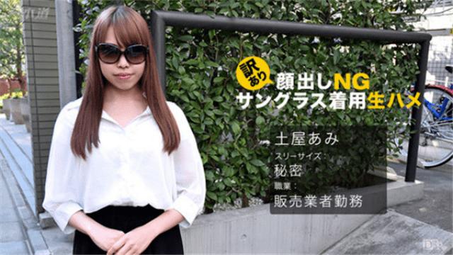 AV Videos 1Pondo 062017_542 Ami Tsuchiya Translated presence face-up NG! Sunglasses wearing raw squirrel