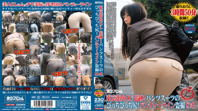 AV Videos Tokyo Special TSP-343 Looking For Hot Tokyo Office Ladies! Pretty And Tight Asses In Business Suits! Peeping Videos Of Panty Lines 83 Ladies