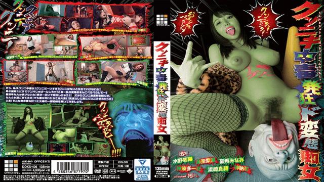 AV Videos OFFICEK'S DOKS-406 Kumoniki Addict Mad Crazy Slut Asahi Mizuno Ichika Kamihata Mao Hamasaki Minami Natsuki Rika Mari