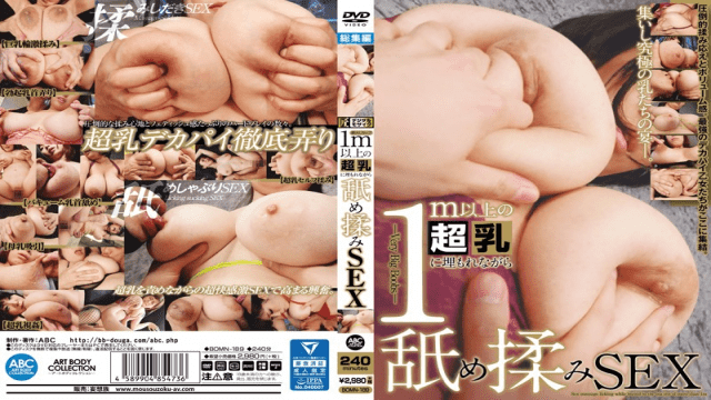 ABC/Mousouzoku BOMN-189 Licking And Groping Sex With 1m Worth Of Huge Tits - Japanese AV Porn