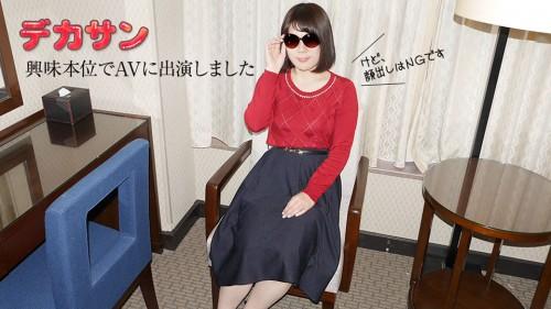 10Musume 090319_01 Yuko Ikeda Dekasan Please face