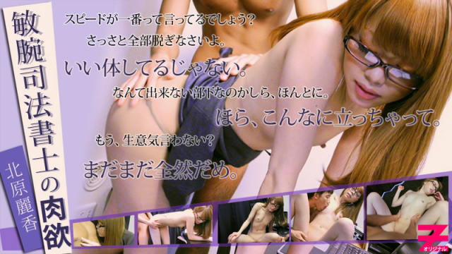 AV Videos [Heyzo 0003] Reika Kitahara Judicial Scrivener's Lusts for Flesh