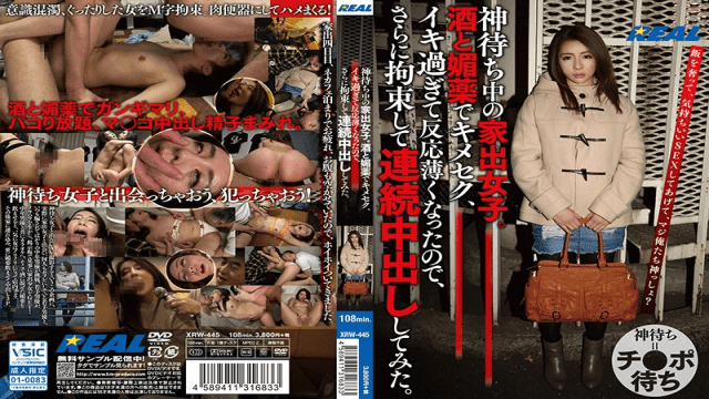 RealWorks XRW-445 Yuzu Shirosaki Jav Blowjob Runaway Girl Waiting For God.It Was Choked With Liquor And Aphrodisiacs, Because It Got Too Thin - Japanese AV Porn