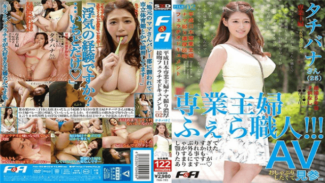 AV Videos F&A FAA-193 Heisei Japanese Specialized Housewife Nama Shoots Rich Kissing Blowjob Document FILE 02