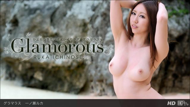 1Pondo 061513_610 - Ruca Ichinose - Asian Sex Full Movies - Japanese AV Porn
