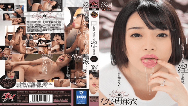 Das DASD-416 Mai Nanase Jav Sex My Husband Does Not Know. An Obscene Relationship That Can Not Be Said Even If The Mouth Breaks - Japanese AV Porn