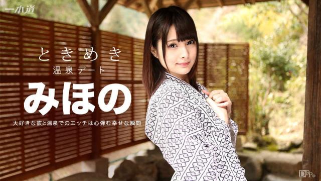 1Pondo 072316_345 Mihono Movies Adult Video Japanese Uncensored - Japanese AV Porn