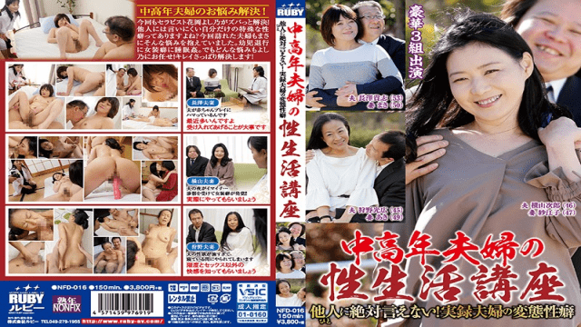 AV Videos Ruby NFD-016 FHD A Middle-aged And Older Couple's Sexual Life Course Absolutely Can Not Say To Others The Metaphorical Habit Of The Reality Couple