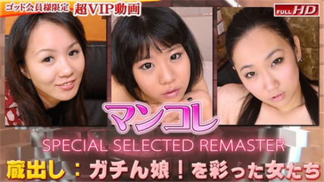 Gachinco gachig254 Omnibus Various omnibus Mankore Remasta - Japanese AV Porn