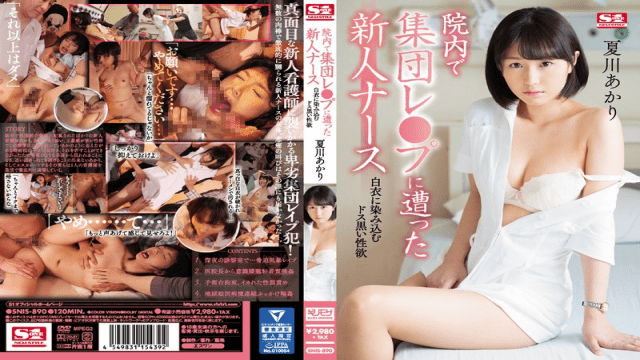 S1NO.1Style SNIS-890 Akari Natsukawa Rookie Nurse That Were In The Group Les ● Up In Hospital - Japanese AV Porn