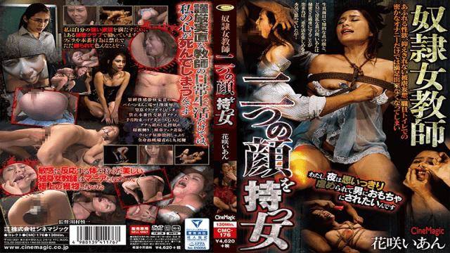 Cinemagic CMC-176 Ian Hanasaki Woman With A Slave Woman Teacher Two Face Hanasaki Comfort - Japanese AV Porn