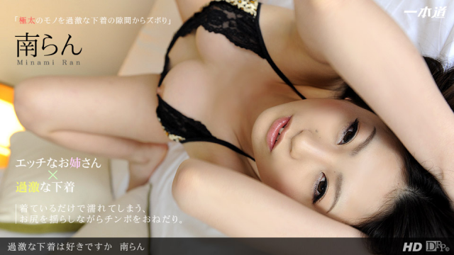 AV Videos 1Pondo 060713_605 - Ran Minami - Asian Sex Streaming