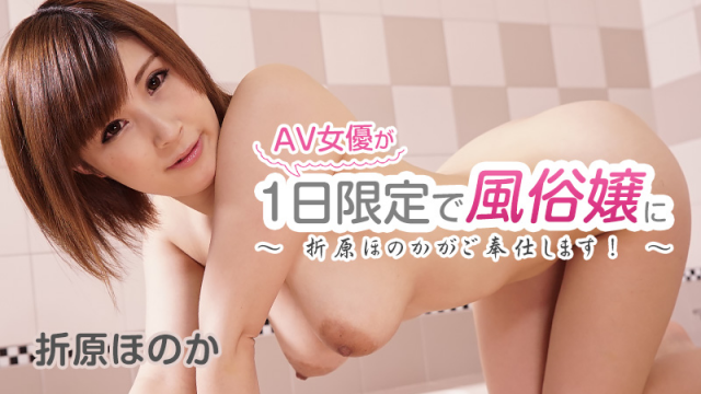 [Heyzo 1265] Orihara - AV actress will your service is Orihara faint - to customs Miss limited to one day! - Japanese AV Porn