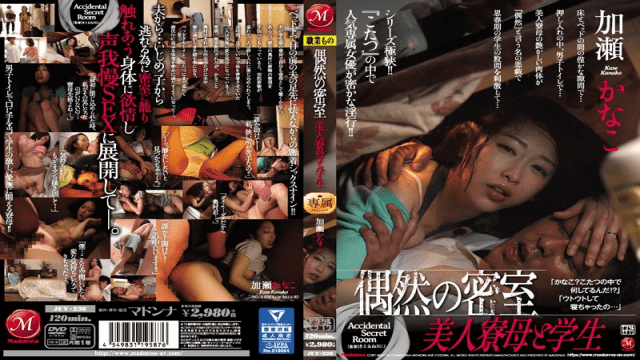 Madonna FHD JUY-236 Kanako Kase Watch Jav Coincident Closed Room Beautiful Dorm Mother And Student - Japanese AV Porn