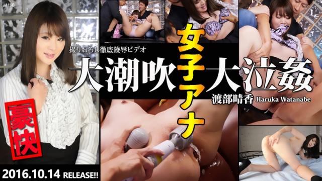 [TokyoHot n1190] Haruka Watabe - Squirting Snnouncer Secret Lewdness - Japanese AV Porn