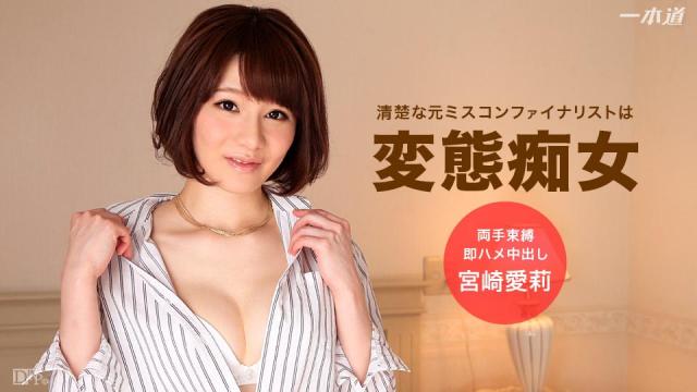 1Pondo 071216_337 - Airi Miyazaki - Free Porn DVD - Japanese AV Porn