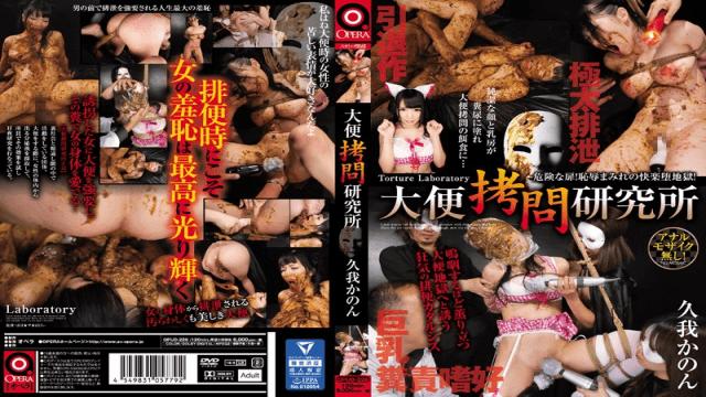 Opera OPUD-226 Faecal torture research laboratory Kagoe prefecture - jap AV Porn