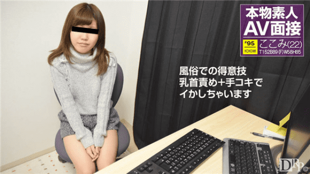 Caribbeancompr 072517_001 Asakawa Komi Caribbeancom premium Amateur AV interview I got a job interview with poor profit morals - Japanese AV Porn