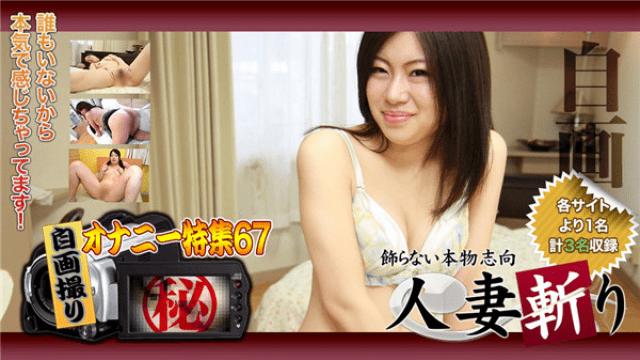 C0930 ki170513 Married wife slave self-portrait masturbation feature - Japanese AV Porn