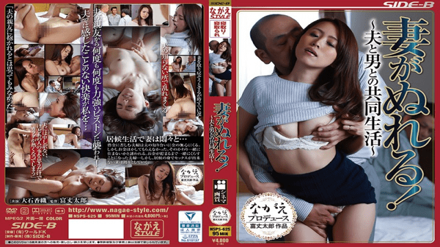 NagaeStyle NSPS-625 Kaori Oishi My Wife Gets Wet Collaboration Between Husband And Man - Japanese AV Porn