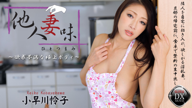 [Heyzo 0738] Others knob frustration best Botti - Reiko Kobayakawa Jav 68 Uncensored - Japanese AV Porn