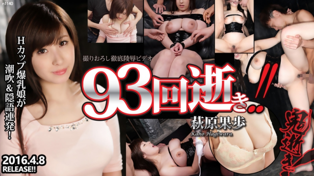 [TokyoHot n1140] Big Boobs Acme World - Japanese AV Porn