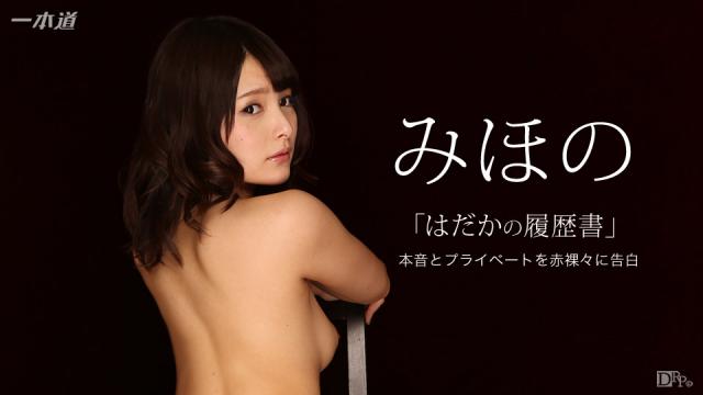 1Pondo 092216_389 - Mihono - Jav Sex Streaming - Japanese AV Porn