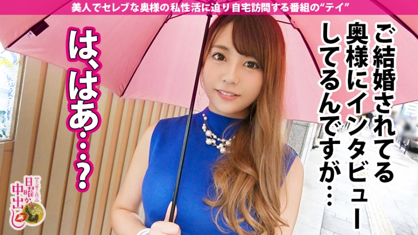 300MIUM-492 Free Erotic goddess advent in Ikebukuro! ! Three consecutive out at home! ! Chi who has 7 saffles