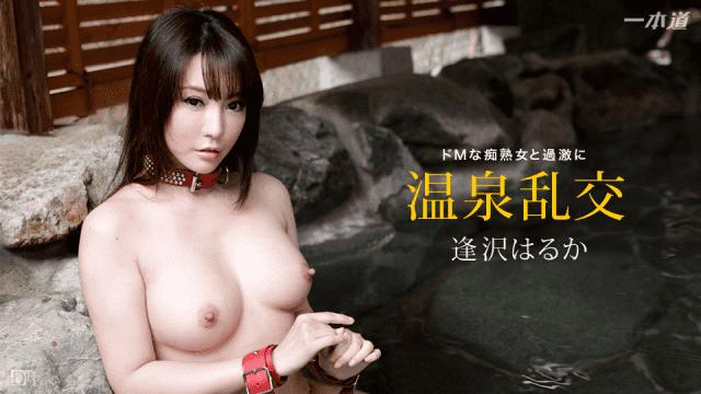 1Pondo 122716-452 Haruka Aizawa Milder woman and extreme hot spring sexual intercourse - Japanese AV Porn