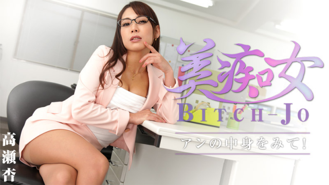[Heyzo 1140] An Takase Bitch-jo -Sexy Wants You Inside- - Japanese AV Porn