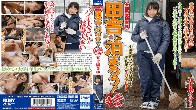 AV Videos Ruby ISD-104 FHD Sayu Igarashi A Nationwide Milf Searching Party Let's Stay In The Countryside Yamanashi Kobuchizawa Edition