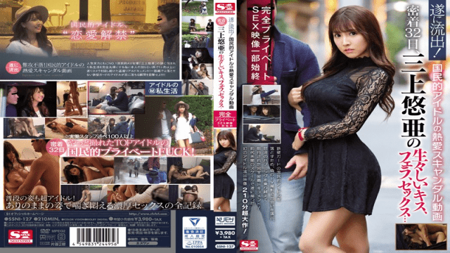 S1No1 Style SSNI-127 Yua Mikami Jav Online Naive Love Scandal Movies Nationally Idle 32 Days - Japanese AV Porn