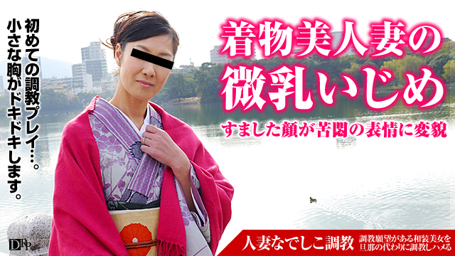 AV Videos Pacopacomama 072116_128 - Yukitani Misuzu - Kimono beautiful woman is played with a married woman Nadeshiko Torture