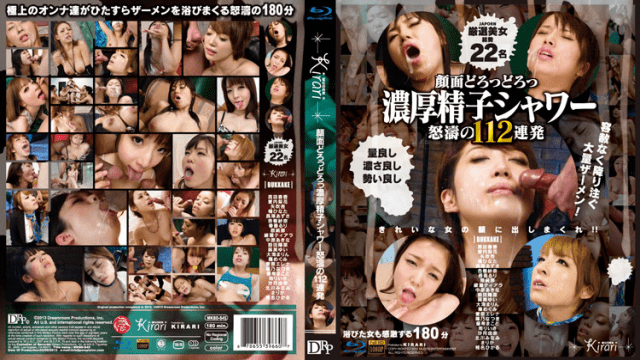 MUGENEntertainment MKBD-S45 KIRARI 45 Sperma Shower on Beautiful Girls : Haruka Sanada, Rika Aiuchi, Ann Yabuki, Hinata Tachibana, and more  (Blu-ray) - Japanese AV Porn