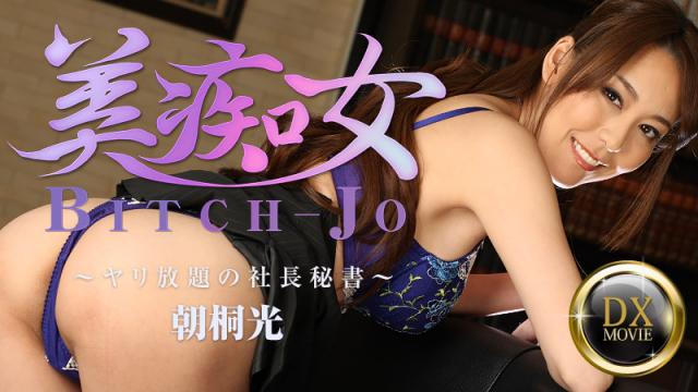 Heyzo 0678 Asahiri Akira Pretty lady ~ President's secretary of unlimited Yari - Japanese AV Porn