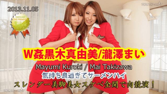 AV Videos Tokyo-Hot n0899 On the Sex Training Mai Takizawa Mayumi Kuroki
