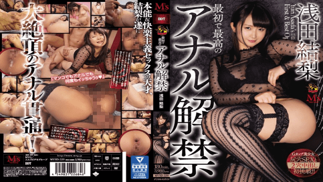 M'sVideoGroup MVSD-339 Adult video First And Best Anal Banning Asada Karin - Japanese AV Porn
