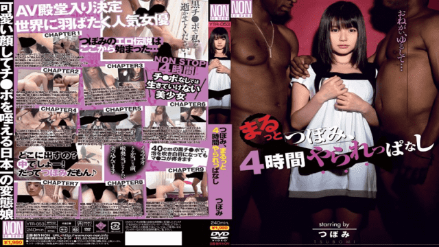 NON YTR-053A Tsubomi Black man Hot Keep on being ruined for Tsubomi marutto four hours - Japanese AV Porn