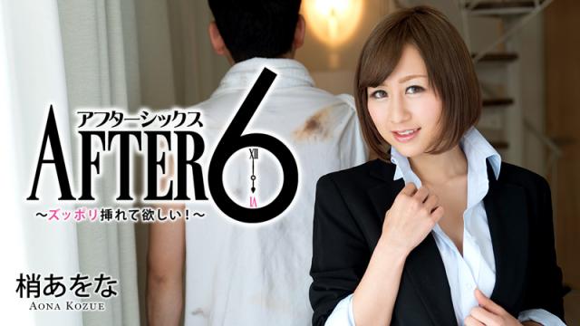 AV Videos Heyzo 1347 Aona Kozue After 6 Jav Dvd- I want you to insert Zubi!