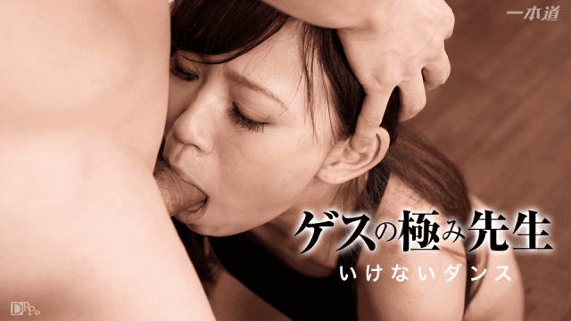 AV Videos 1Pondo 011616_3341 Teacher of Gessu Extreme Dance Never Dance Miho Kimura