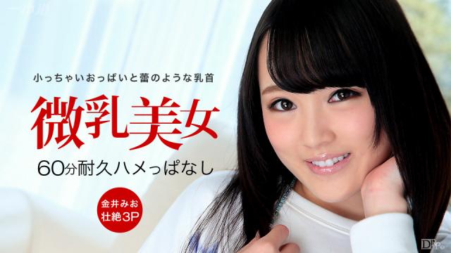 1Pondo 061315_097 Mio Kanai - Best Amateur demon harnessed Jav Uncensored - Japanese AV Porn