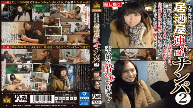 Mousouzoku HAME-half continually alone level Actor Nakamura Is picking Up women At An Izakaya To Take Them domestic For sex 2 - jap AV Porn