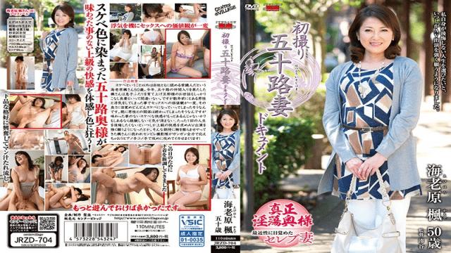 Center village JRZD-704 Kaede Ebihara Entering The Biz at 50! - Japanese AV Porn