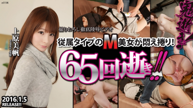 AV Videos [TokyoHot n1114] Masohistic Slave Acme - Asian Sex Tubes HD
