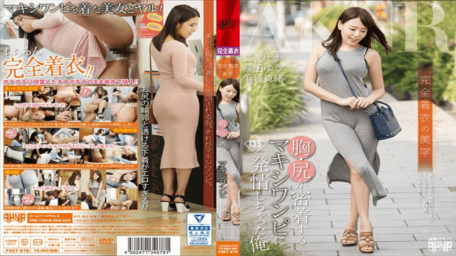 AV Videos Akinori FSET-678 Perfect clothing aesthetics My breasts and butt get stuck in a maxi dress that gets in close contact with me Yu Shinoda, Nana Ninomiya, Mao Hamasaki
