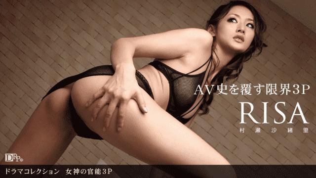 1Pondo 040810_809 Risa Sensual AV Japanese Porn Uncensored Asia - Japanese AV Porn