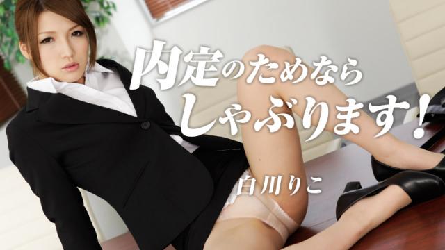 [Heyzo 1052] Riko Shirakawa Pretty Girl's Dirty Job-Hunting - Japanese AV Porn